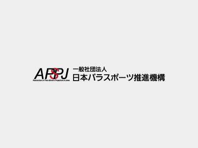 日本パラスポーツ推進機構に協賛いたしました | 大和産業開発株式会社 / 大和産業株式会社の企業情報